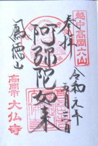 大佛寺の令和の御朱印