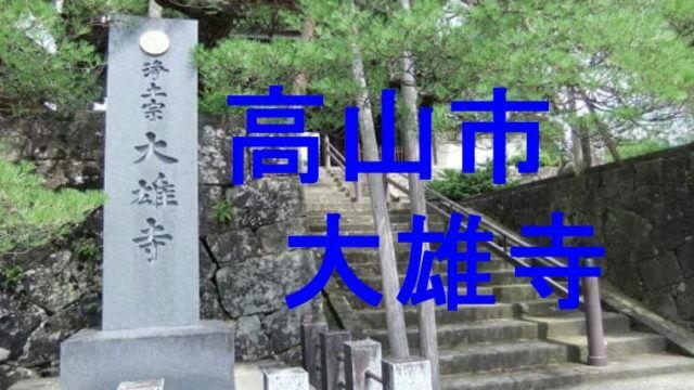 大雄寺アイキャッチ画像