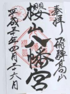 櫻山八幡宮御朱印