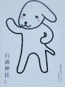 石浦神社公認キャラクター きまちゃん