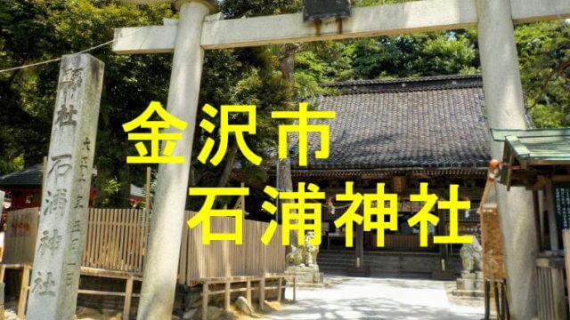 石浦神社アイキャッチ画像です