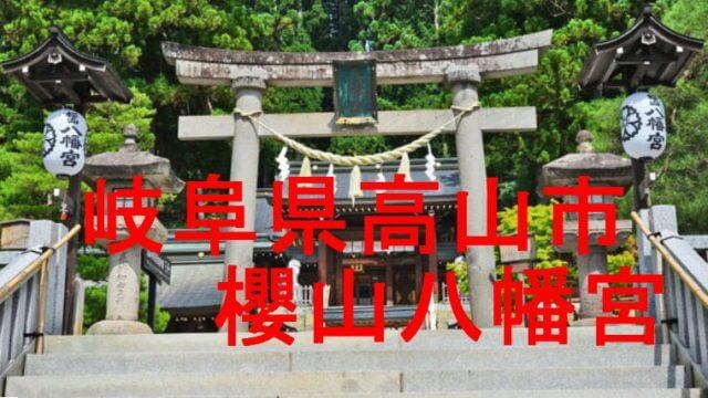 櫻山八幡宮アイキャッチ画像