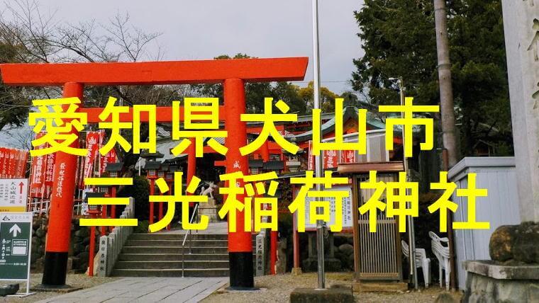 猿田彦神社アイキャッチ画像です