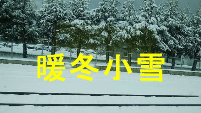 暖冬小雪のアイキャッチ画像