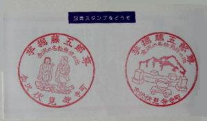 伏見寺のスタンプ