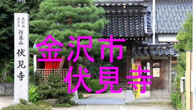 伏見寺のアイキャッチ画像です
