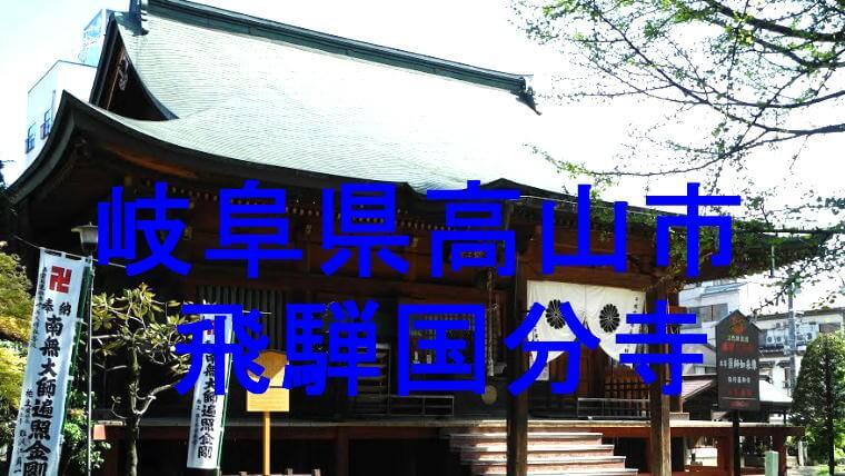 飛騨国分寺のアイキャッチ画像です