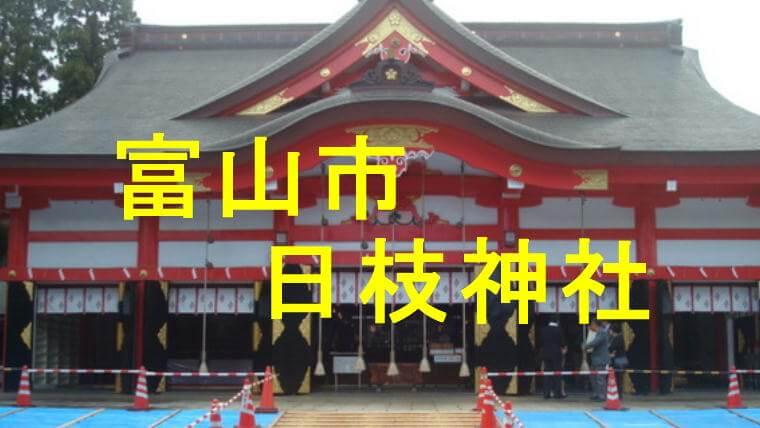 日枝神社のアイキャッチ画像