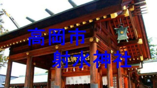 射水神社のアイキャッチ画像です