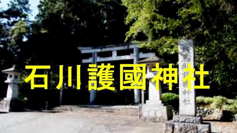 石川護國神社アイキャッチ画像