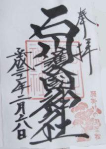 石川護國神社御朱印