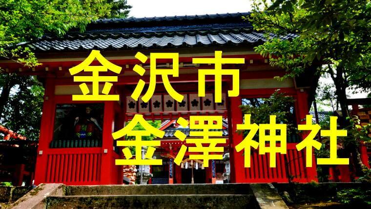 金澤神社のアイキャッチ画像