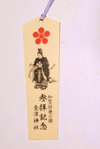 金澤神社で頂いたしおり