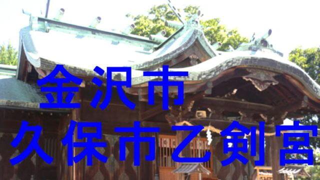 久保市乙剣宮のアイキャッチ画像です