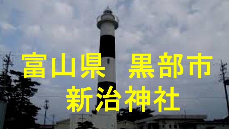 新治神社アイキャッチ画像