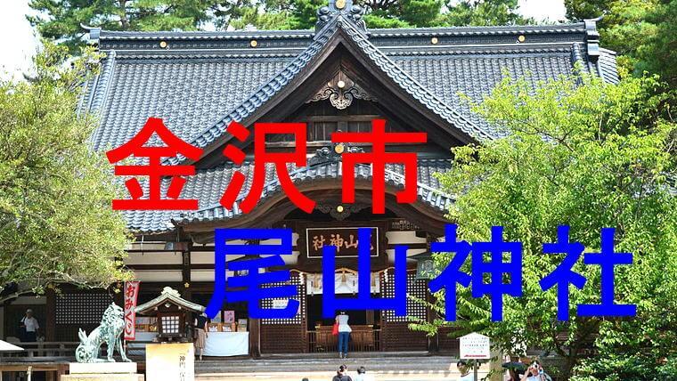 尾山神社アイキャッチ画像