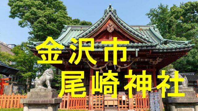 尾崎神社アイキャッチ画像