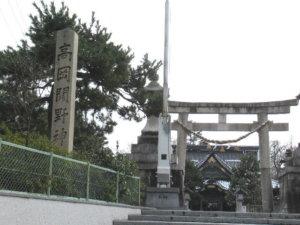 高岡關野神社社標