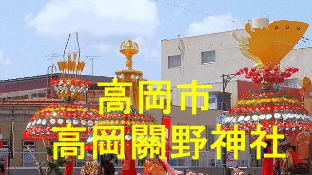 高岡關野神社アイキャッチ画像