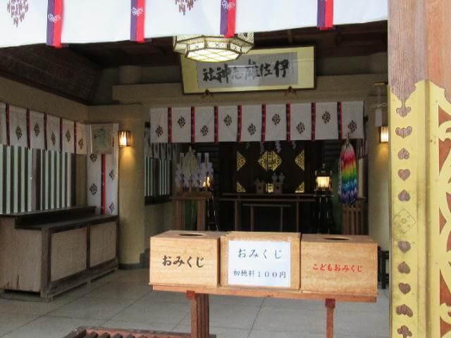 伊佐雄志神社