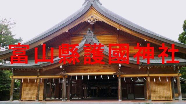 富山縣護國神社のアイキャッチ画像です