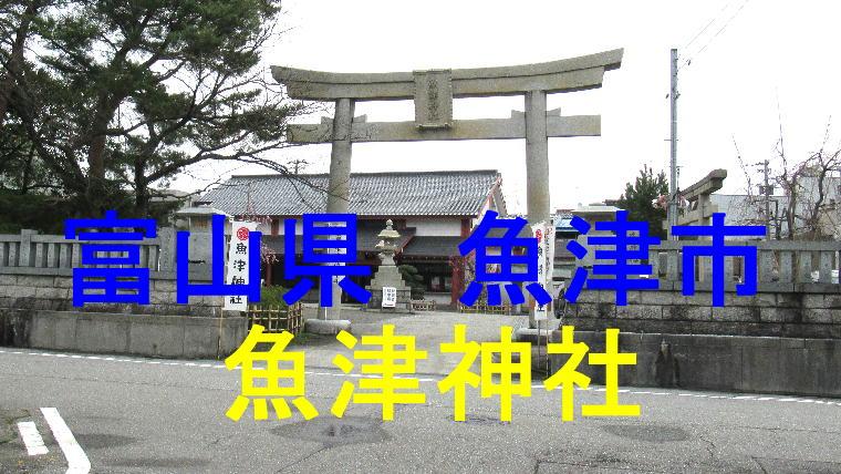 魚津神社アイキャッチ画像