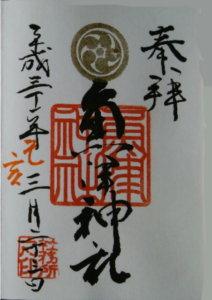 魚津神社御朱印