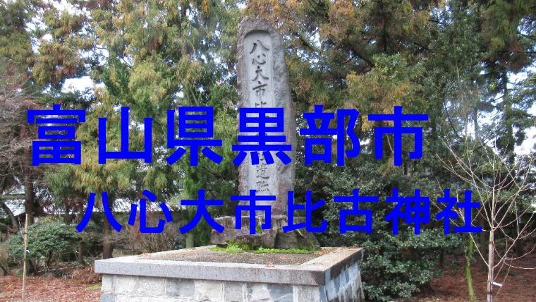 八心大市比古神社のアイキャッチ画像