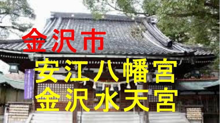安江八幡宮アイキャッチ画像