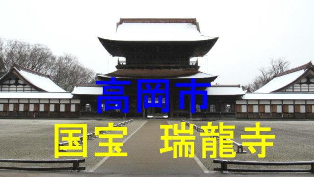瑞龍寺のアイキャッチ画像