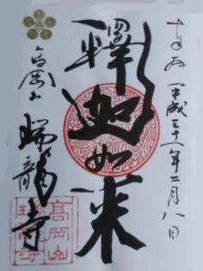 前田利長公像