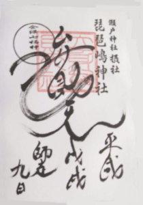 琵琶島神社の御朱印