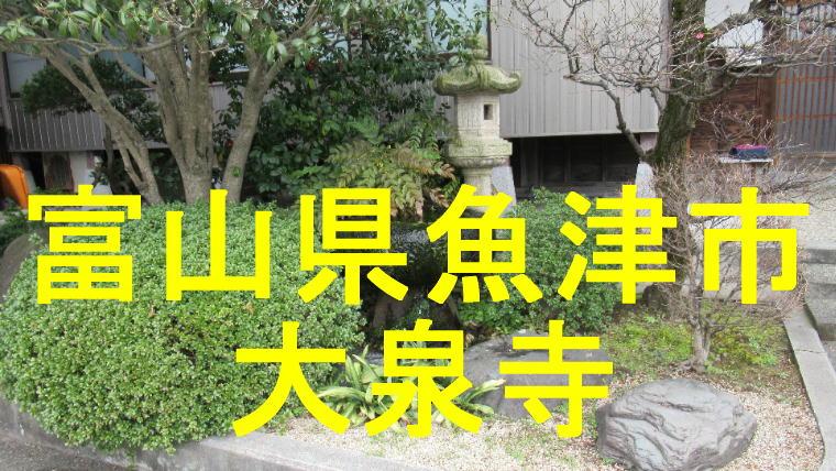 大泉寺のアイキャッチ画像です