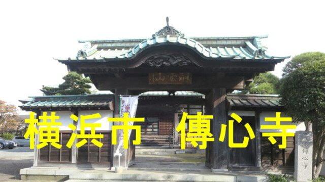 傳心寺のアイキャッチ画像です