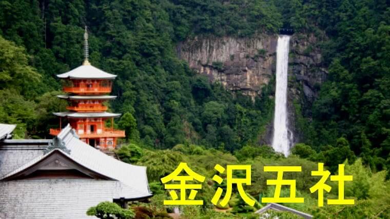 金沢五社のアイキャッチ画像です