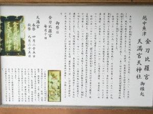金刀比羅宮社務所 由緒書き