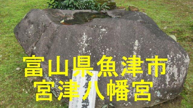 宮津八幡宮のアイキャッチ画像です