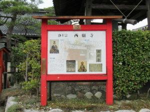 西願寺由緒