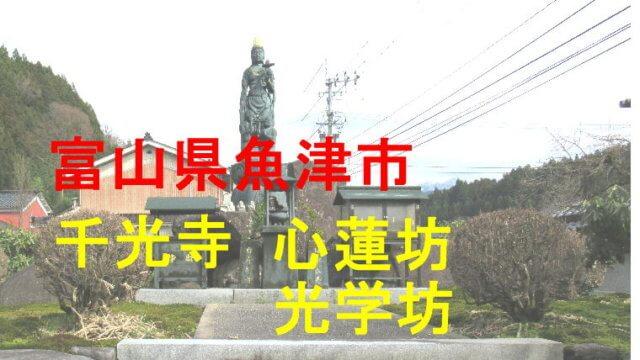 千光寺のアイキャッチ画像です