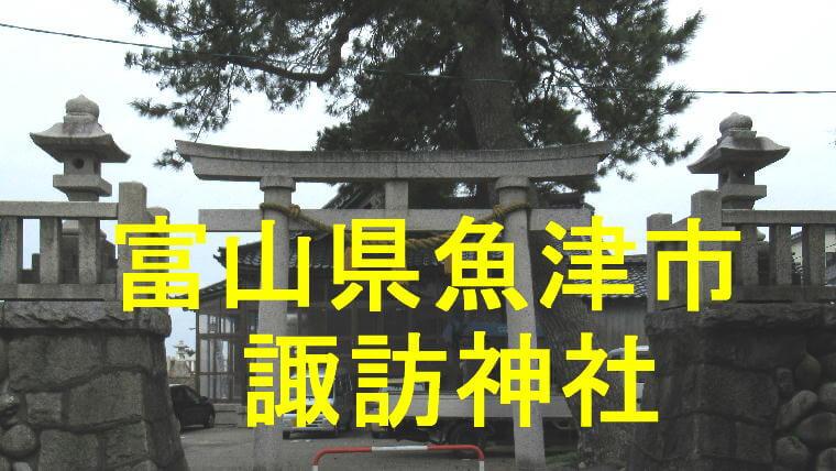 諏訪神社アイキャッチ画像