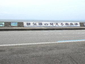 諏訪神社前の海