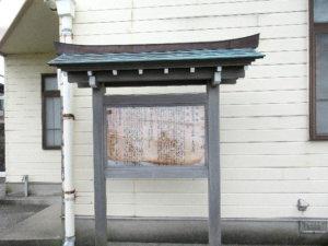 諏訪神社由緒掲示板