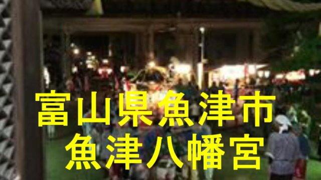 魚津八幡宮のアイキャッチ画像です