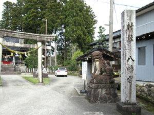 魚津八幡宮社標