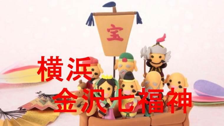 七福神巡りのアイキャッチ画像です