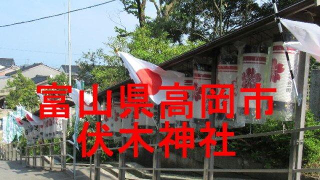 伏木神社のアイキャッチ画像です