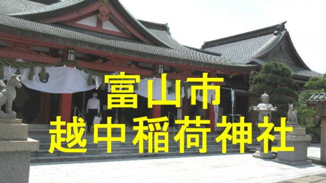 越中稲荷神社のアイキャッチ画像