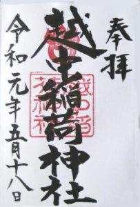 越中稲荷神社 御朱印
