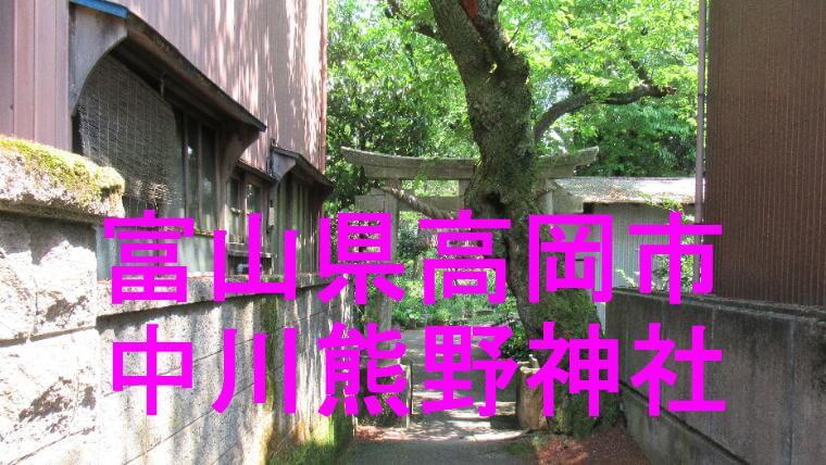 中川熊野神社のアイキャッチ画像です