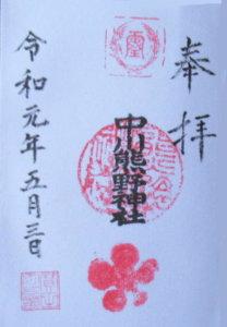 中川熊野神社の御朱印